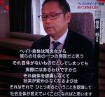 【批判殺到】ツイッタージャパン・笹本裕社長はヘイト対策をまったくやる気がないことが判明!「ヘイトは社会の一面だから~云々かんぬん」#クロ現
