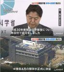 【信じられん】林文科省が加計学園を認可!来年4月の開校が正式決定!