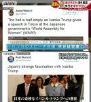 【溝】イバンカさんに熱狂する日本のメディアと白ける海外メディア⇒英ガーディアン紙「観客席の半分は空席」ワシントンポスト「日本の奇妙なイバンカ・トランプへの熱狂」