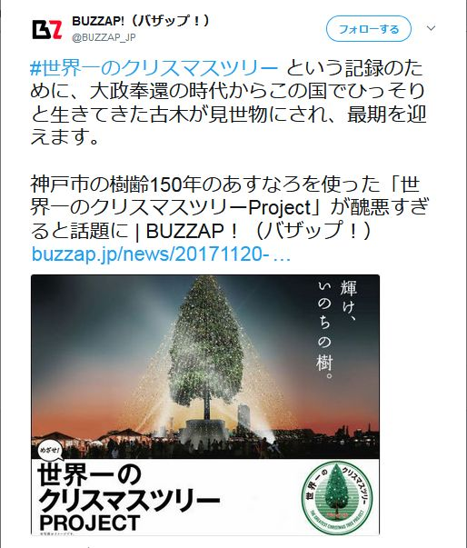【賛否】「世界一のクリスマスツリー」記録のために樹齢150年のあすなろをもてあそび、最後は粉々にして売りさばく!「輝け、いのちの樹」「復興と再生のシンボル」だそうです。(BUZZAP!)