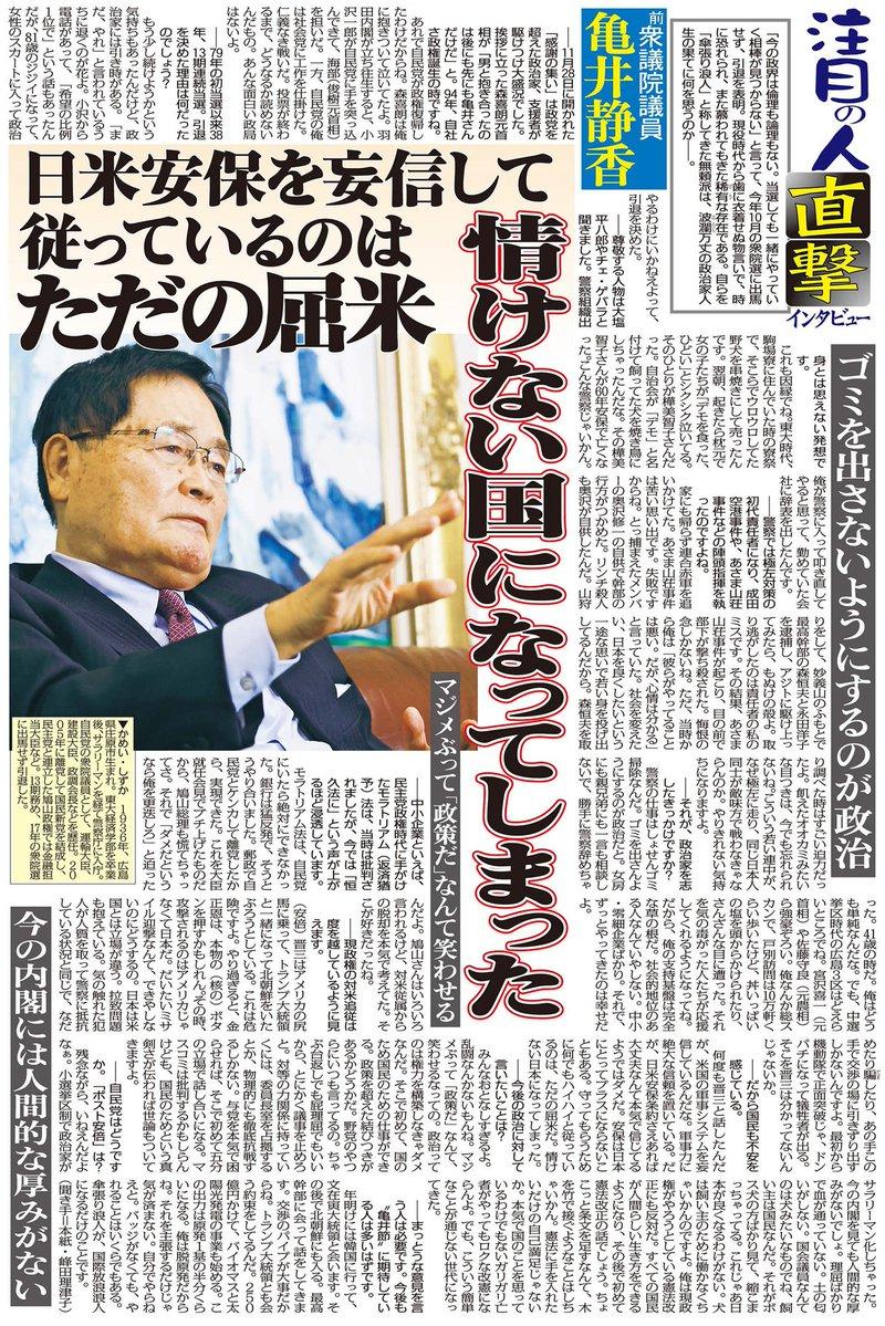 【話題】亀井静香氏のインタビューが面白い「晋三は米国の軍事システムを妄信している」「憲法改正はすべての国民が人間らしい生き方ができるようになった後の話」