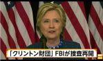 【興味深い】FBIがクリントン財団の捜査を1年ぶりに再開!FBIが捜査を再開した理由は不明