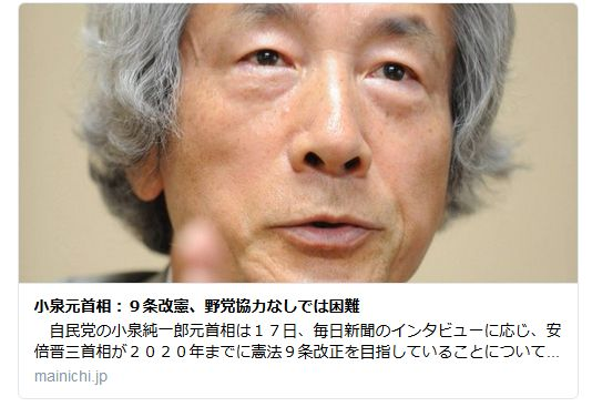 2018/01/18(木)プチニュース「小泉純一郎元首相、9条改憲、野党協力なしでは困難」など