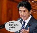 【正直者】安倍総理が誤読連発!「沖縄の懸念を軽視(軽減)する」「基礎的財政収支を改ざん(改善)させている」