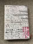 【2018年1位!】『殺人犯はそこにいる』(文庫X)という本がスゴイ!西武・菊池雄星選手『僕は「X」になる数カ月前にこの本を読んでいた。』