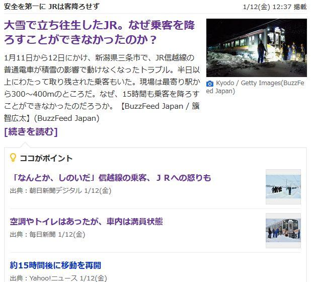 【横並び報道のマスメディアにはできない仕事】「大雪で立ち往生したJR。なぜ乗客を降ろすことができなかったのか?」を取材して報道するBuzzFeedJapanに称賛の声!