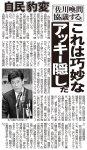 自民・石破元幹事長「記者会見に応じない佐川氏、正直言ってすごく違和感がある」