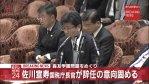 【速報】佐川国税庁長官が辞任へ ⇒ネット「これで幕引きは許されない」「適材適所じゃなかったのか?」
