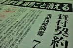 【朝日新聞が第2弾発射!】「森友文書、項目ごと消える 貸付契約までの経緯」⇒中野晃一氏「後世に語り継がれるジャーナリズムの働き」