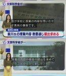 【恐怖政治を隠そうともしない】前川氏の中学校での授業内容を文科省が提出要求する異例の事態が発生。文科省「出会い系バーの店を利用していた」