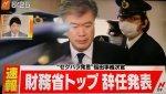 【速報!】福田次官が辞任!セクハラ報道を受けて