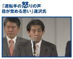 【喝!】タクシー運転手の声「あんた政治家だろ。日本人は、日本の国民はおとなしいから、こんなもんで済んでるけど、普通の国なら暴動になってもおかしくないよ」(自民・逢沢議員)