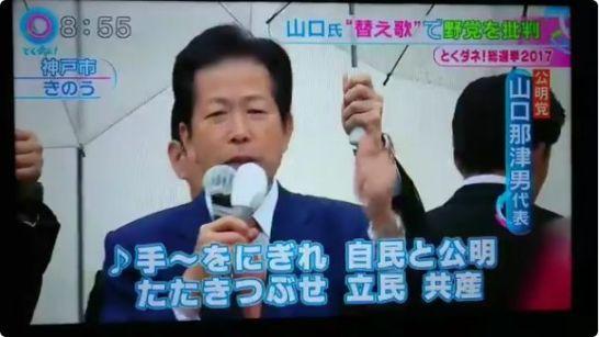 【注目】新潟知事選で自民党に激震2発!公明党が自主投票!県市長会は推薦見送り!
