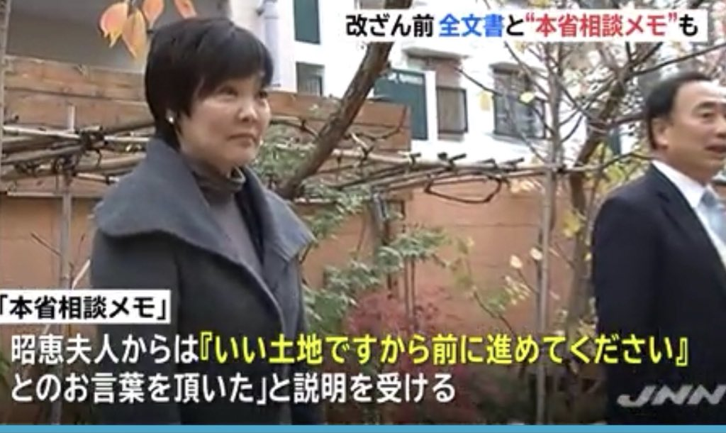 【ないはずだった】森友の交渉記録が提出される!昭恵氏付職員が森友側の希望を理財局に伝える内容も