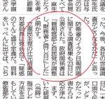 【卑劣】「森友改ざん・隠ぺい・廃棄資料」と「イラク隠ぺい日報」は官邸と自民党が調整し、同じ日(23日)に提出した(政府関係者)