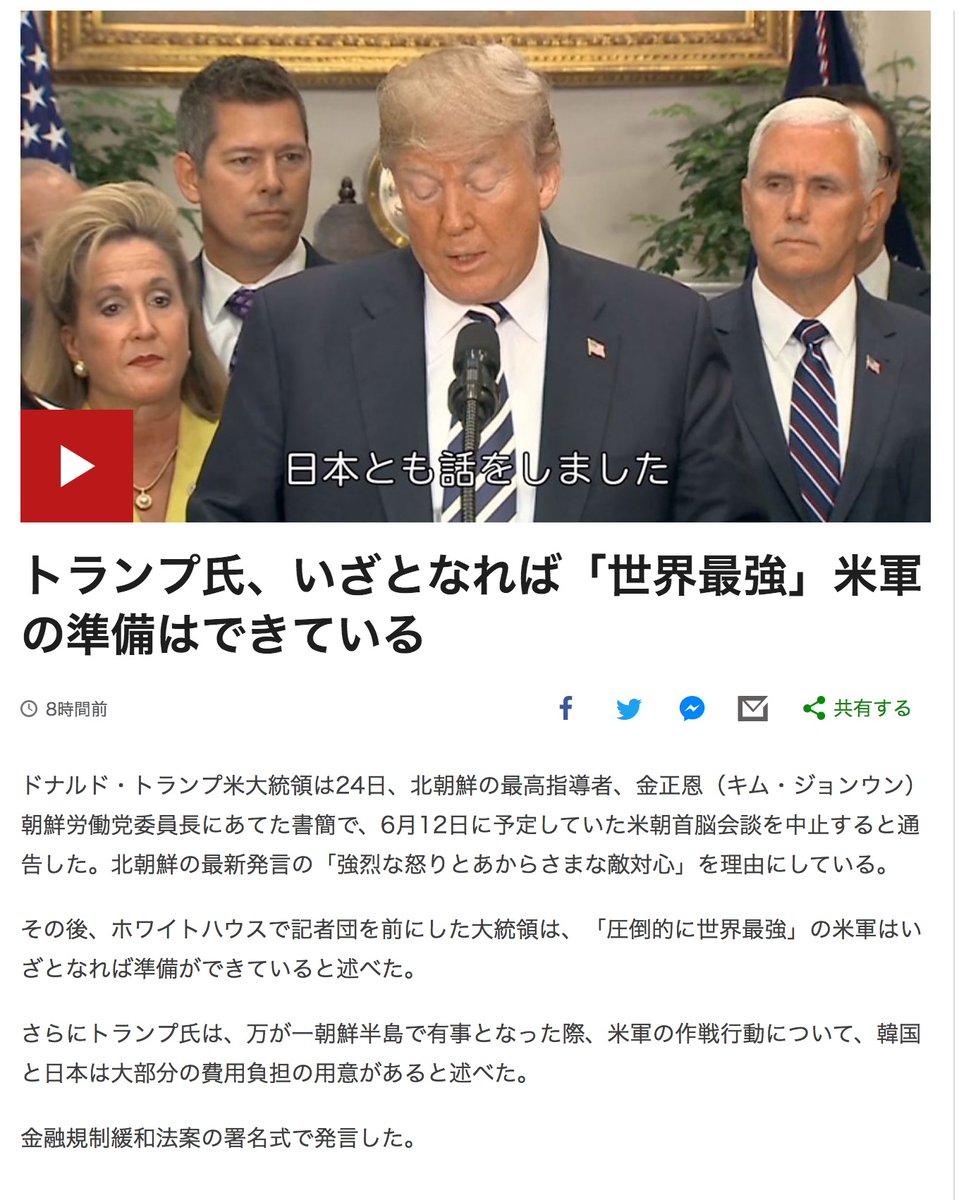 【えっ!?】トランプ大統領「もし北朝鮮と戦争になれば、戦費は韓国と日本が喜んで引き受けることになっている」「日本とも話をした」