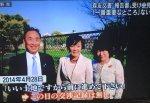 【嘘つきはどっち?】籠池氏「財務省の報告書は一番大事なところがない」⇒昭恵夫人との写真を示した2014年4月28日の交渉記録は出て来ていない