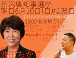 2018/06/09(土)プチニュース「6月10日は新潟知事選挙」など