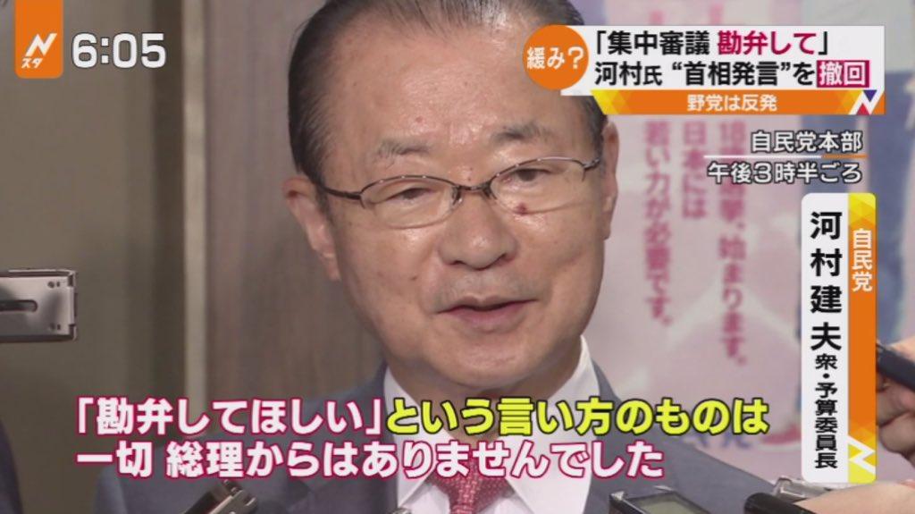 """【またこのパターン】河村委員長「総理から""""勘弁してほしい""""という発言は一切ありませんでした」"""