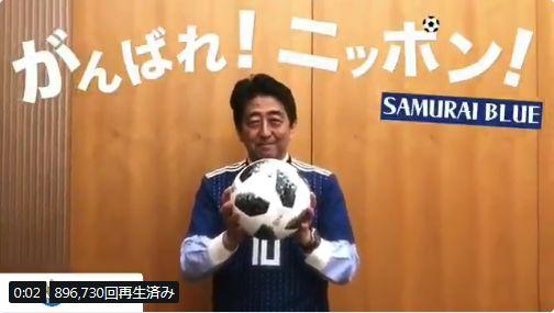 【サッカー】安倍晋三氏「やったー!チームプレーの大勝利。感動をありがとう!」