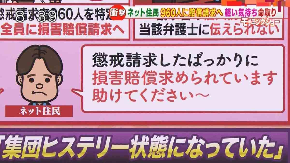 【痛すぎ】ブログ信じ弁護士に大量懲戒請求「日本のためと思い込んでいた」