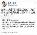 【炎上】大阪・松井知事が西日本豪雨で虚偽ツイートか?「共産党の募金活動は、先ず自分達の経費を差し引くので注意しましょう」