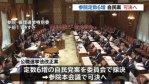 【ドサクサ】自民党の参院定数6増法案が参院委で可決!蓮舫氏「強行採決されました」