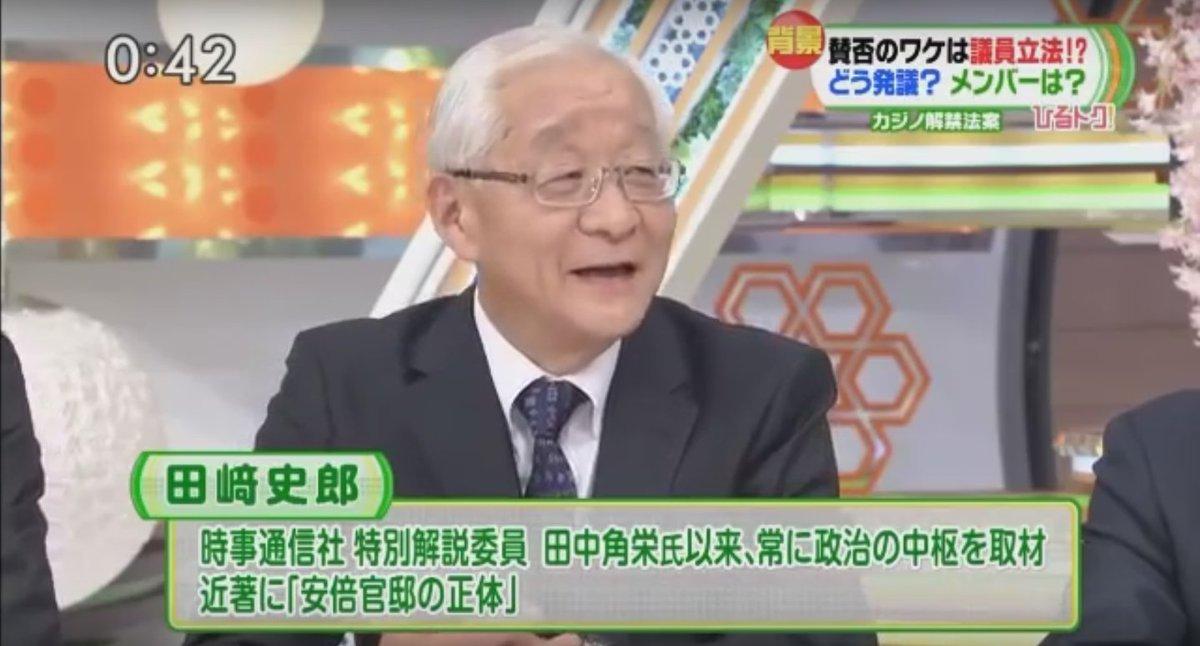 2018/08/21(火)プチニュース「田崎スシロー氏が時事通信社特別解説委員じゃなくなったらしい」など