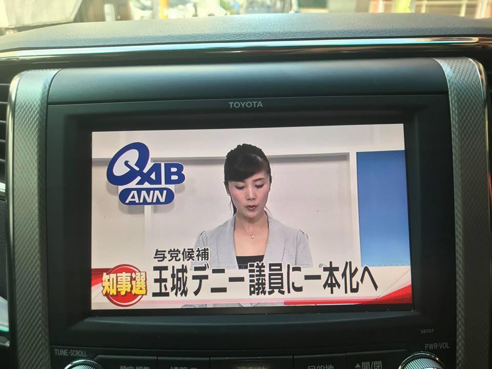 2018/08/19(日)プチニュース「沖縄知事選、デニー玉城で一本化へ」など