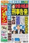 2018/08/11(土)プチニュース「安倍首相が内乱罪で刑事告発秒読み!?(ゲンダイ)」など