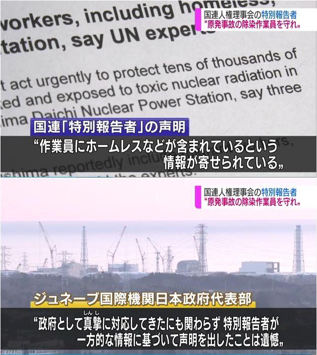 【暴露!】国連報告者が福島作業員に被ばくと搾取の危険⇒日本政府「一方的な情報に基づいて声明を出したことは遺憾だ」