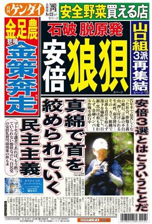 2018/08/20(月)プチニュース「石破 脱原発(ゲンダイ)」など