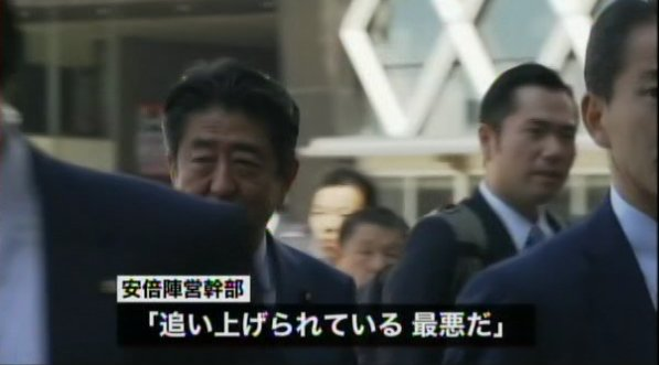 2018/09/19(水)プチニュース「安倍陣営幹部『追い上げられている 最悪だ』」など