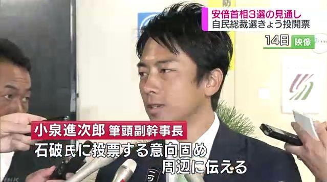 【風見鶏だが】自民総裁選、進次郎氏は石破氏に投票!「自民党は、異なる意見をおさえつけるのではなく、尊重する党にならなければいけない」