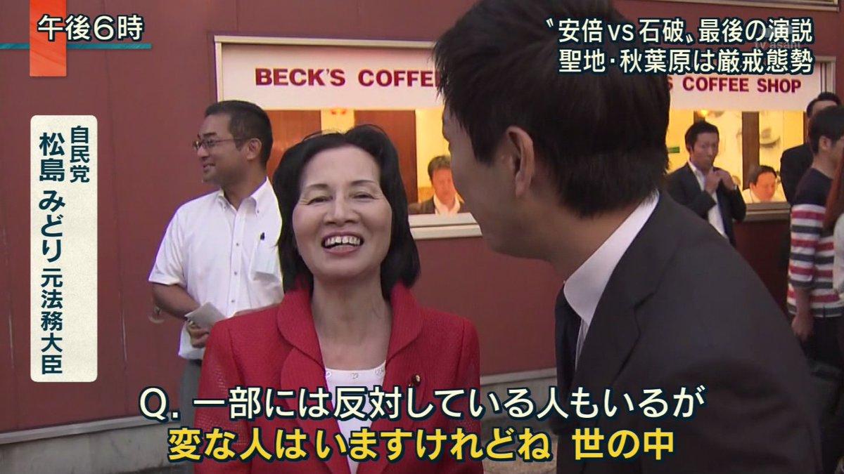 【こんな人の次は】松島みどり元法相(うちわ辞任)が安倍総理に批判的な人たちを「変な人」呼ばわり!#報ステ