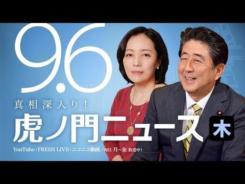 【神ってる】安倍総理が9月6日に出演したばかりのネット番組「虎の門ニュース」が、YouTubeのガイドライン違反で削除「スパムと欺瞞的行為に関するポリシーに違反したため」