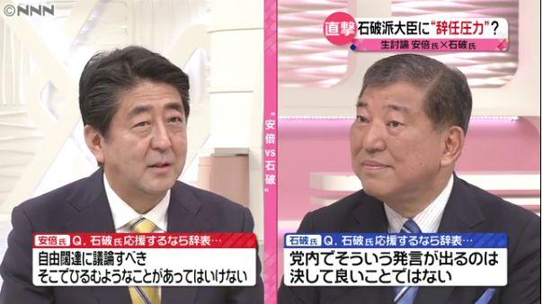 【パワハラ容認】斉藤大臣への「石破氏を応援するなら辞表出せ」⇒安倍総理は問題視せず「昔はもっと激しかった」「選挙はそういうものだ」