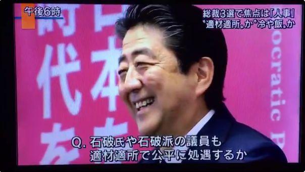 2018/09/21(金)プチニュース「 首相、石破派の閣僚起用見送りへ  内閣改造、改憲方針への同調重視」など