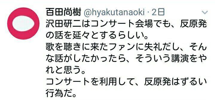 2018/10/20(土)プチニュース「百田尚樹 ライブ中止の沢田研二を批判もファンの猛抗議に謝罪『ふざけるなと言いたいです』」など