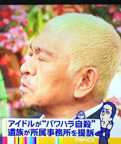 【鬼畜】松本人志、愛媛ご当地アイドル(当時16)自殺に「死んだら負け」「死んだらみんながかばってくれる風潮がすごく嫌」