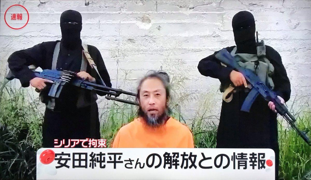 【良かった】シリアで拘束されていた「安田純平さん」が解放される!菅官房長官が会見