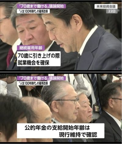 【批判殺到】安倍総理、自分では「60歳を超えると、つらいものがある」と言いながら、国民には「70歳まで働け」宣言