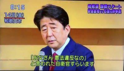 【聞いたぞ】公明・山口代表「日本の大多数の国民は自衛隊は必要だと認めている。憲法9条を変える必要があるかは、よくよく慎重に考えるべき」