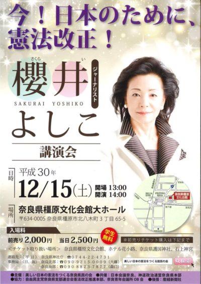 【知らんかったぁ】櫻井よしこ氏は「日本会議」と無関係だったことが判明!「私は日本会議とはなんの関係もありません」