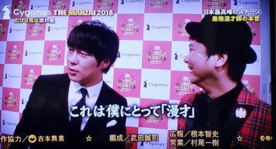【全日本が心震わせた】「THE MANZAI」で今年もウーマン村本がダメダメ日本に咬みついた!LGBT・沖縄・安田さん・朝鮮学校無償化・原発・水道民営化、今年で最後?