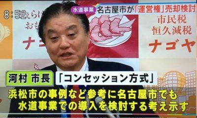 【河村ぁあっ!!】神戸市長が水道民営化を「採用しない」と表明!名古屋・河村市長は検討「やってみたら上手くいくかもしれんし」⇒ネット「リコールだ!」