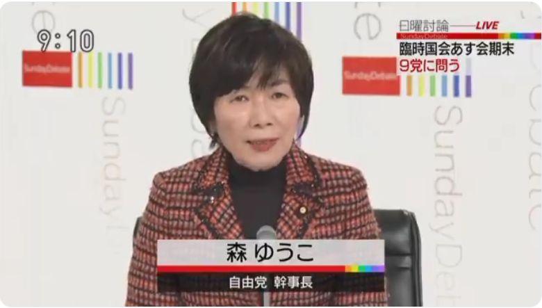 【圧倒的正論】森ゆうこ議員「今の国会は戦前の帝国議会以下になった。斎藤隆夫さんの反軍演説ですら時間制限されず発言禁止もなかった」(NHK日曜討論)