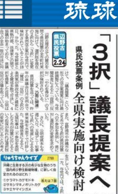 【狂気】沖縄県民投票「容認」「反対」「やむを得ない」の3択で実施か