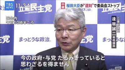 【自民が悪い】国会審議に桜田大臣が3分遅刻で質疑中断、以前は1分遅刻で自民が審議拒否も、自民・筆頭理事「野党側に出席してもらえるよう引き続き呼びかけたい」