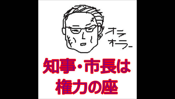 【語るに落つ】松井大阪知事が重大発言「知事・市長というのはすごい権力者・権力の座」⇒小西氏「知事や市長は住民の代表。これでよくわかったと思う」